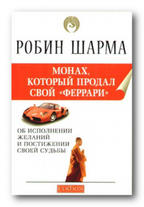 книга Монах, который продал свой Феррари