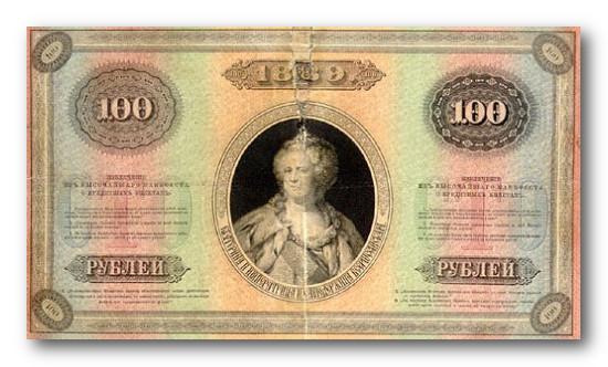 Удивительный факт о деньгах в россии отдел нумизматики гим