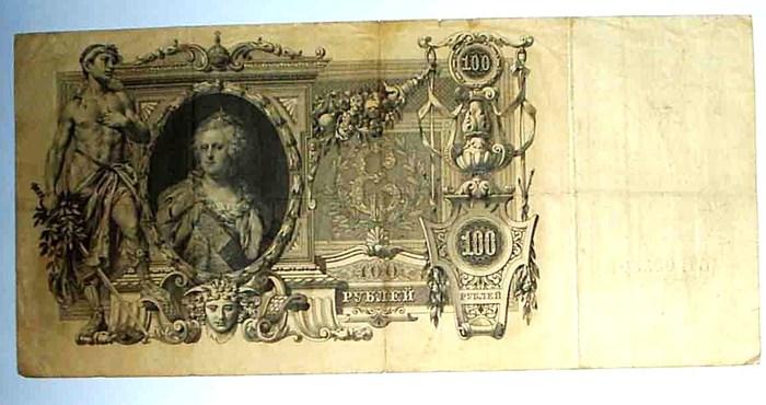 Появление в россии бумажных денег царские монеты цены в гривнах