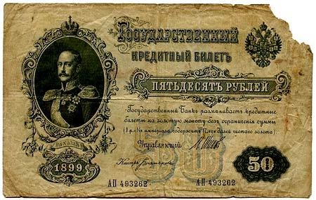 бумажные царские деньги