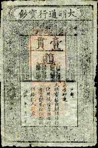 бумажные китайские деньги