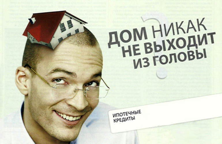 реклама кредита