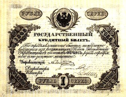 бумажный рубли 1843