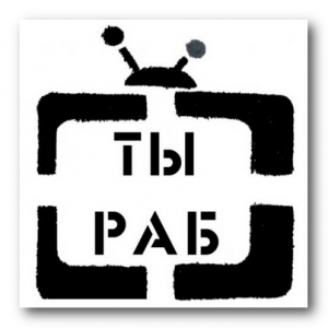 Sovremennie rabi