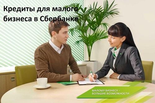 кредит бизнесу сбербанк