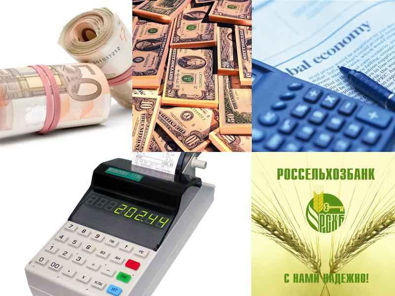 потребительский кредит россельхозбанк