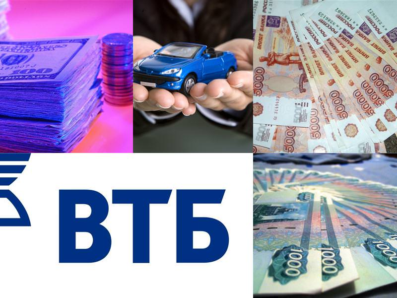 втб 24 потребительский кредит