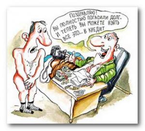 Что грозит за неуплату кредита банку – уголовная и административная ответственность