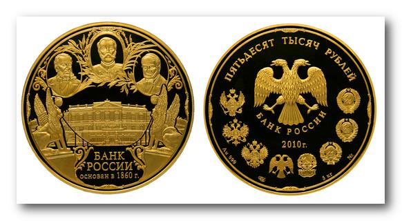 монета в 50 000 рублей - фотография с двух сторон