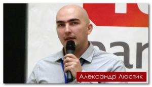 Alexandr Lustic