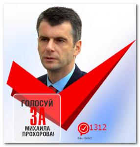 заявление Михаила Прохорова