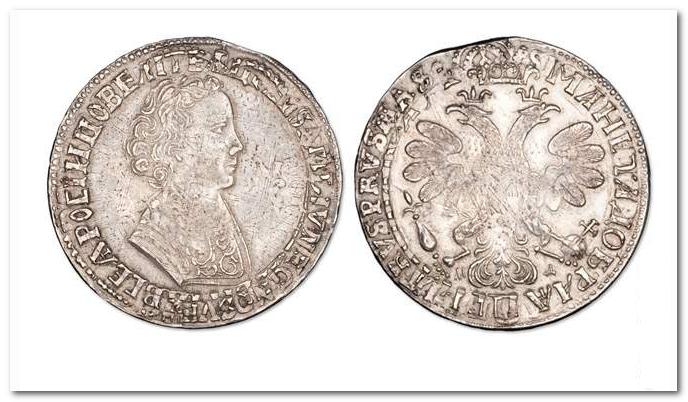 монеты серебряные 1755 года