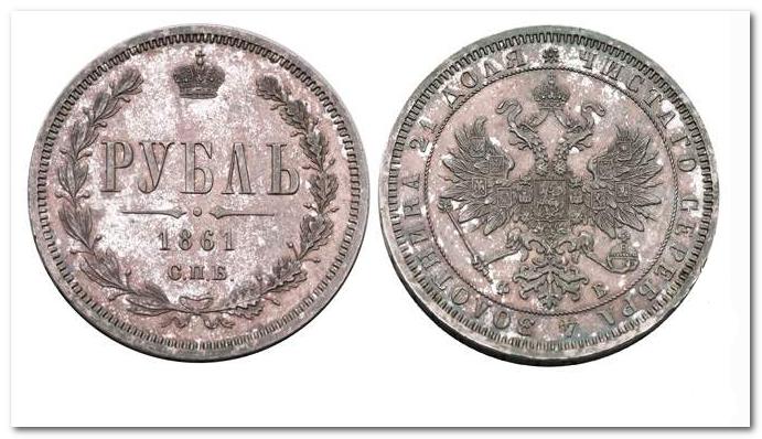 1 рубль 1861 года