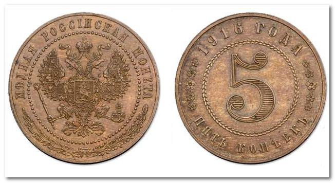 5 копеек 1916 года