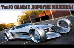топ 10 дорогих автомобилей