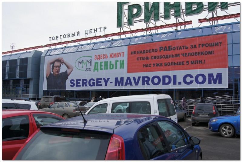 реклама МММ