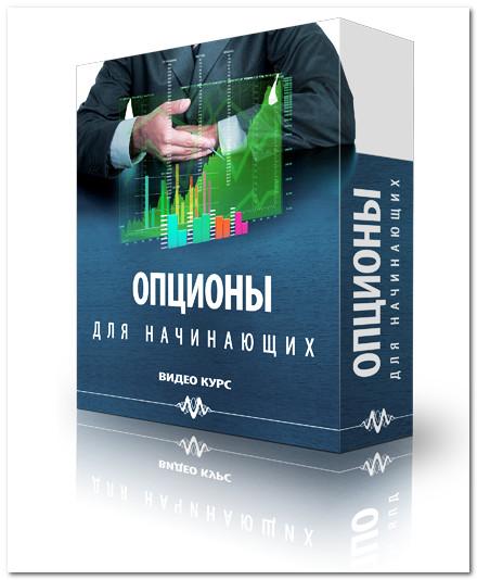 видео курс Опционы для начинающих