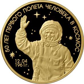 памятная монета 50 лет полета человека в космос