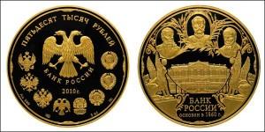 золотая монета 150-летие банка России