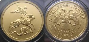 золотые монеты Григорий Победоносец