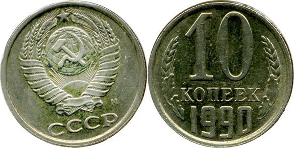 Редкие и ценные монеты 1961 1991 10 рублей 2011 спмд фото