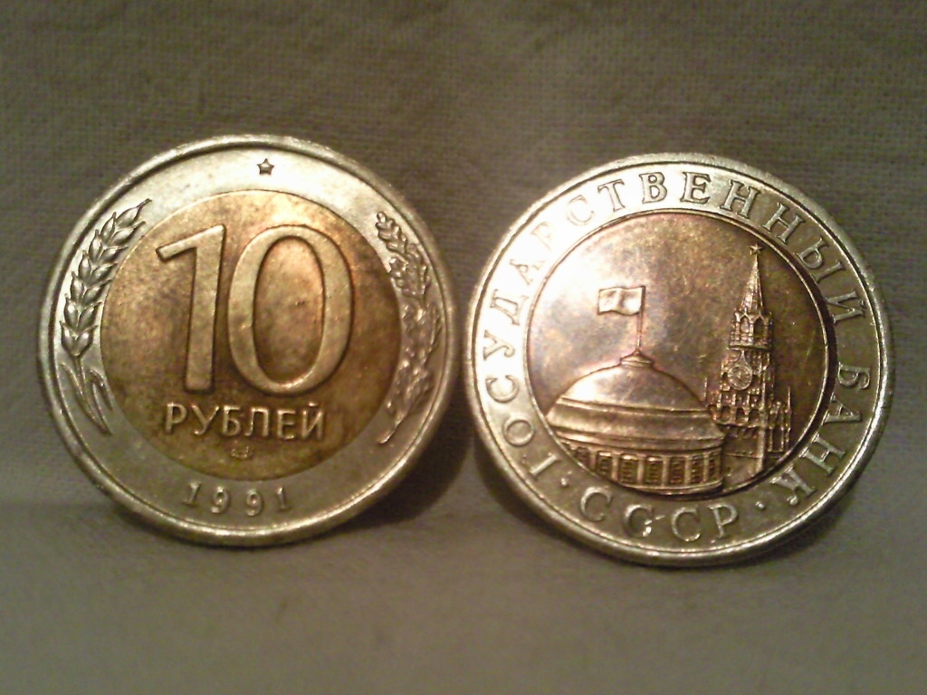 Редкие монеты россии 1990 монеты священной римской империи