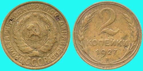 1921 1957 католог монет