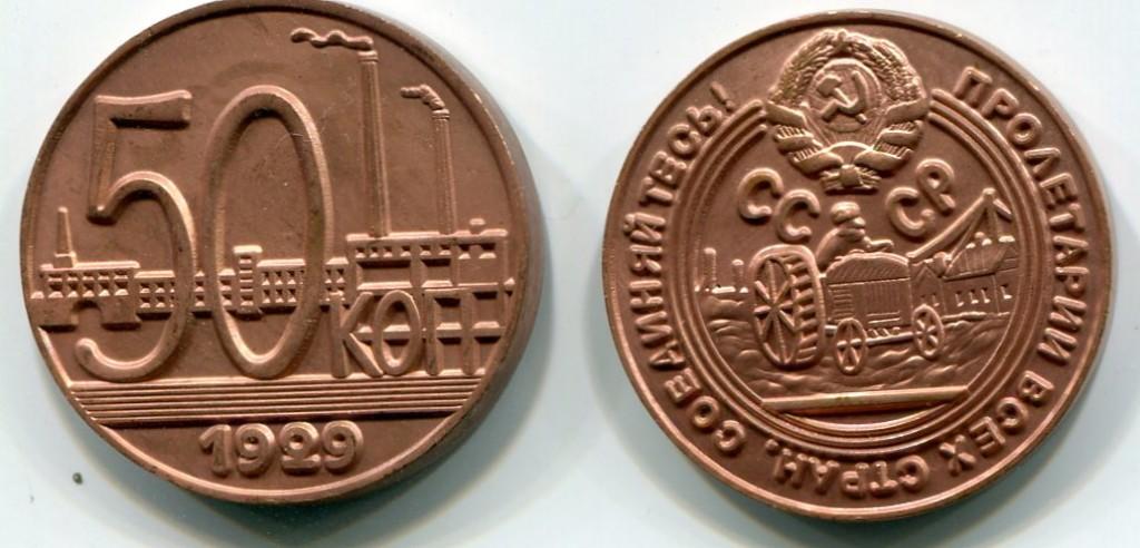 50 копеек 1929 года
