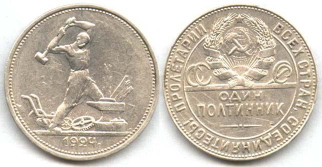 50 рублей 1922 года серебро цена