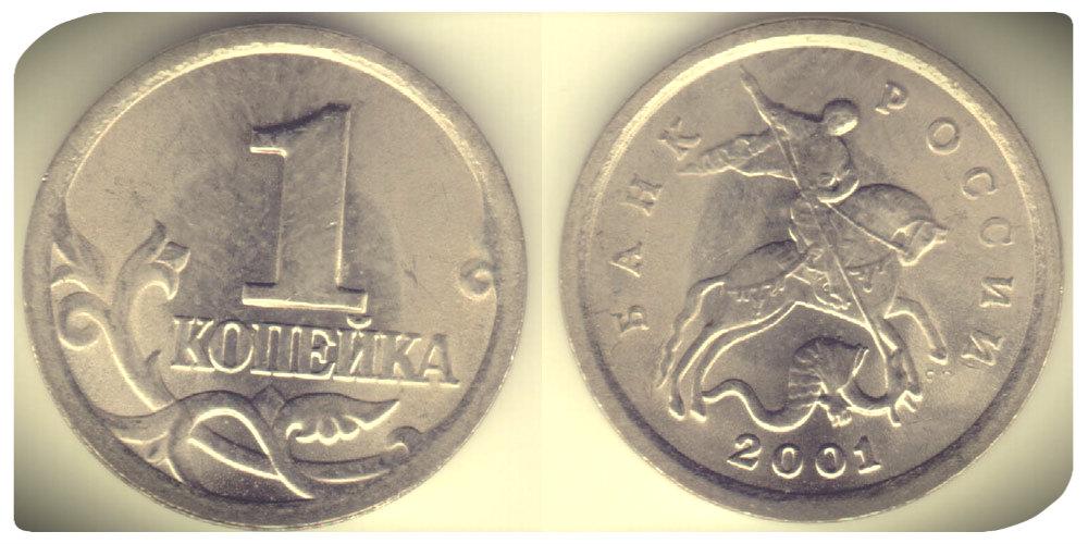 Редкие монеты 1 копейка россии по чем принимают серебро