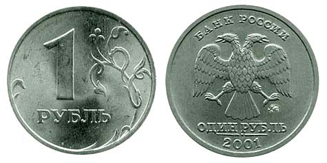 самая дорогая монета ссср цена фото