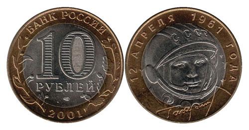 10 рублей 2001 года