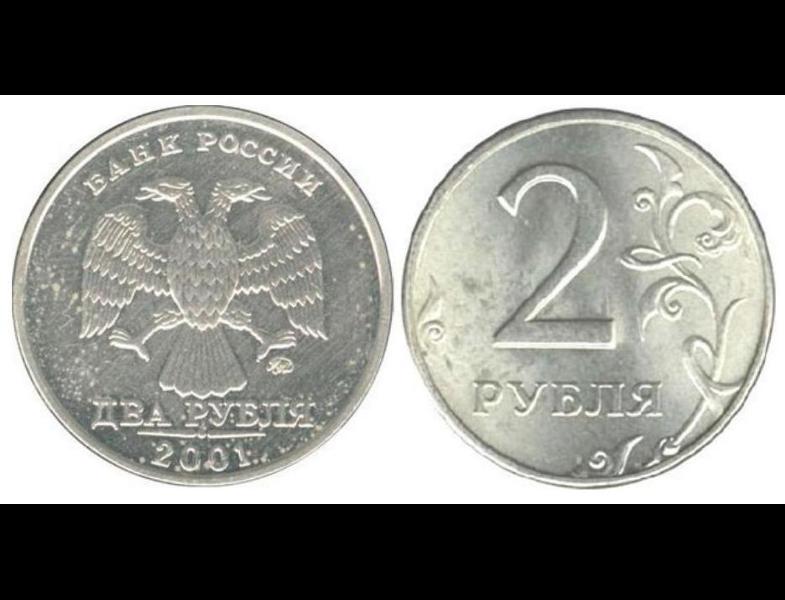 1 гривна монета 2001 цена