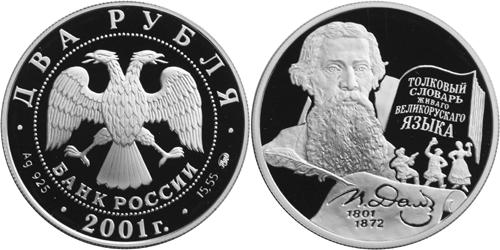 2 рубля 2001 года даля