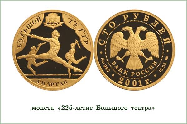 монета спартак