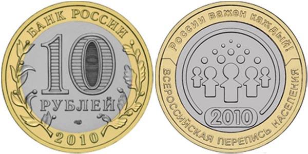 10 рублей перепись населения