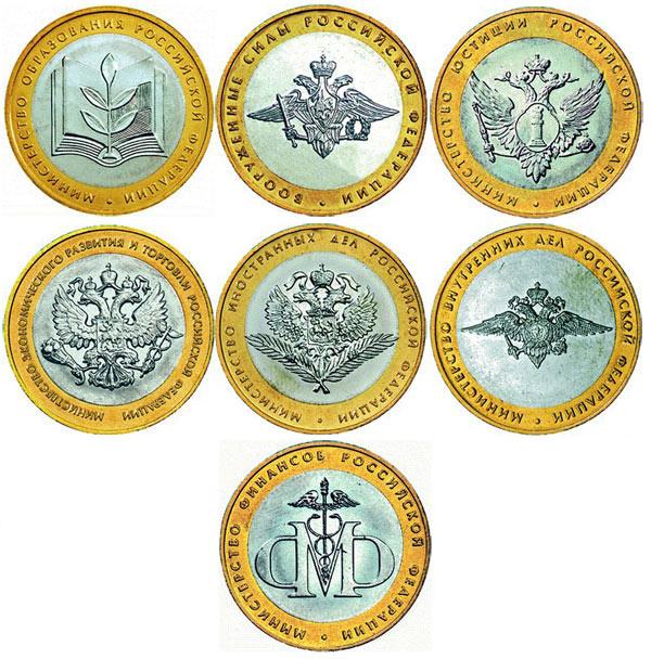 10 рублей министерства