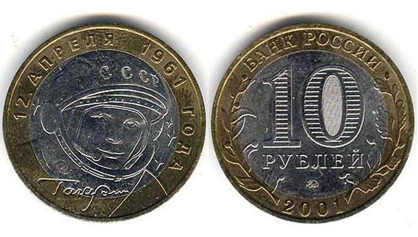 10 рублей гагарин