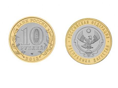 10 рублей дагестан