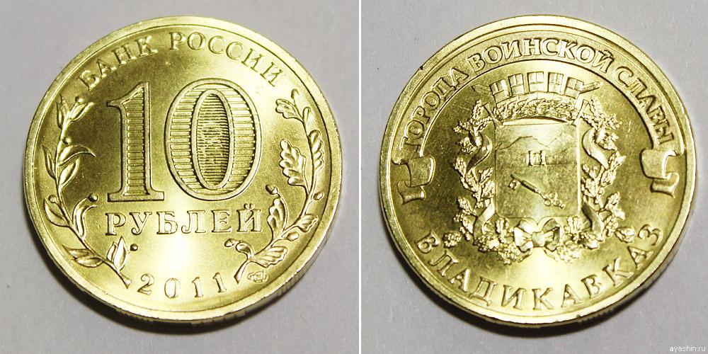 Владикавказ монета 10 рублей золотые монеты банка россии цена