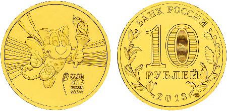 10 рублей талисман универсиады