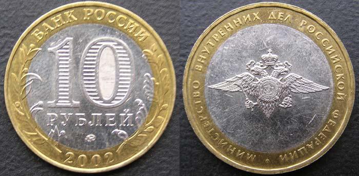 10 рублей 2002 года