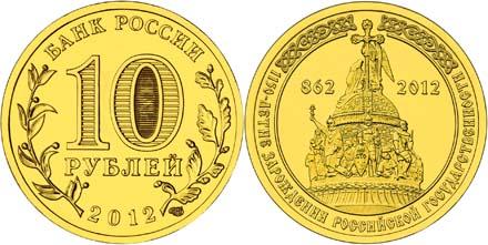 1150 летие государственности россии
