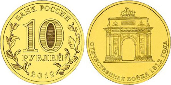 монета 10 рублей республика бурятия цена