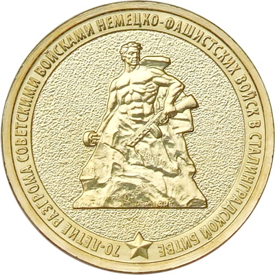 70 лет победы в сталингадской битве