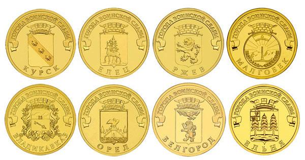 Редкие юбилейные 10 рублевые монеты современной россии как определить никель в домашних условиях видео