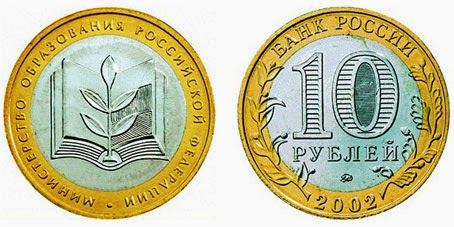юбилейная монта 10 рублей министерста