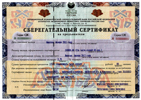 сберегательный сертификат РФ