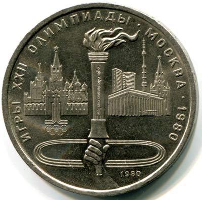 1 рубль Факел