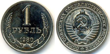 монеты рубли олимпиада 80